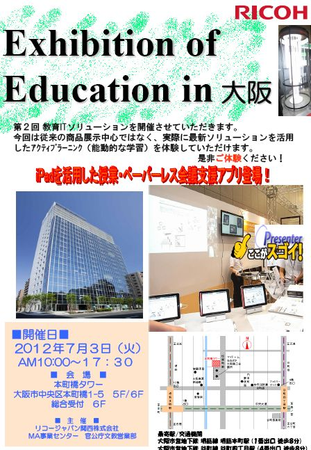 Exhibition of Education in 大阪